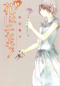 2015年7月31日発売のコミックス一覧_2173