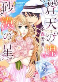2015年8月1日発売のコミックス一覧_2180
