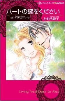 2015年8月1日発売のコミックス一覧_2201