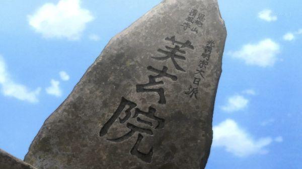 『うしおととら』第25話「H・A・M・M・R~ハマー機関~」【アニメ感想】_22075