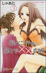 2015年8月3日発売のコミックス一覧_2208