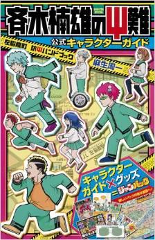 2015年8月4日発売のコミックス一覧_2225