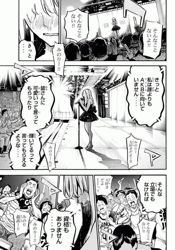 『AKB49〜恋愛禁止条例〜』第259話 「ヘビーローテーション」【ネタバレ・感想】_22559
