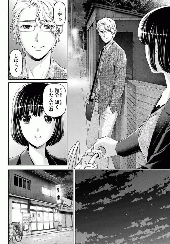 『ドメスティックな彼女』第77話「再会」【ネタバレ・感想】_22566