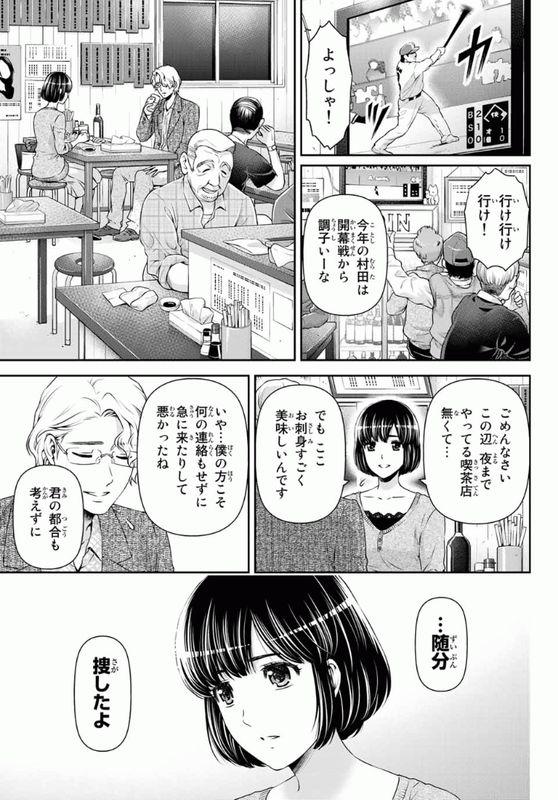『ドメスティックな彼女』第77話「再会」【ネタバレ・感想】_22567