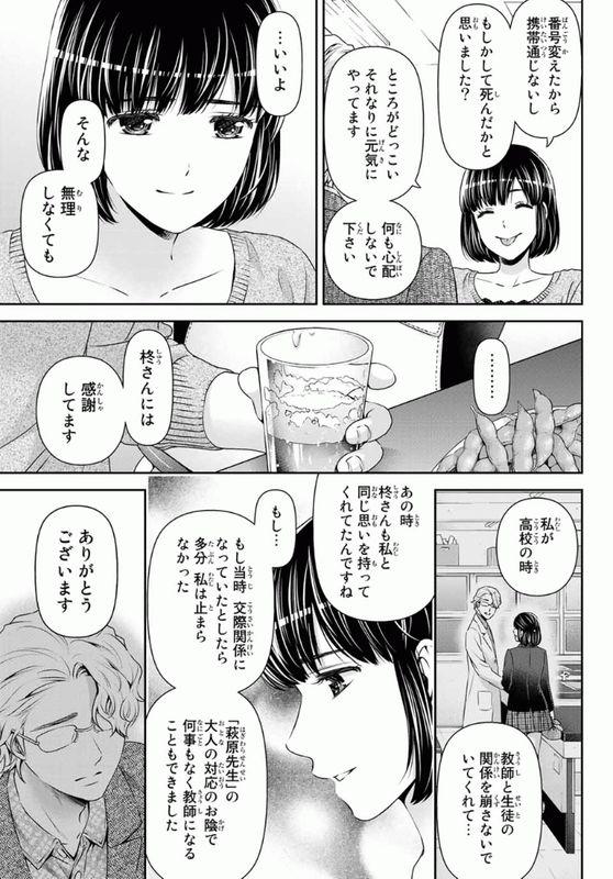 『ドメスティックな彼女』第77話「再会」【ネタバレ・感想】_22568