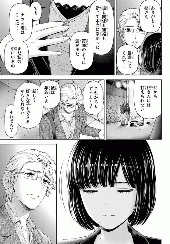『ドメスティックな彼女』第77話「再会」【ネタバレ・感想】_22570