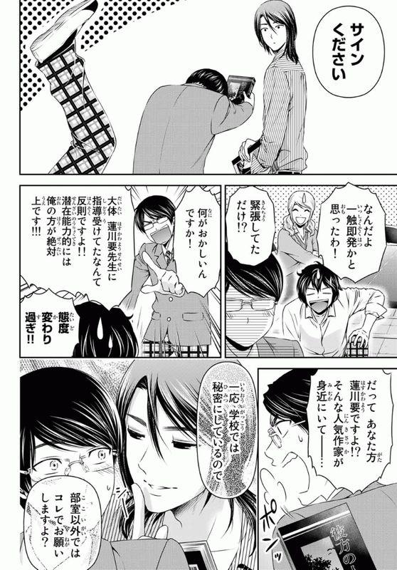 『ドメスティックな彼女』第77話「再会」【ネタバレ・感想】_22571