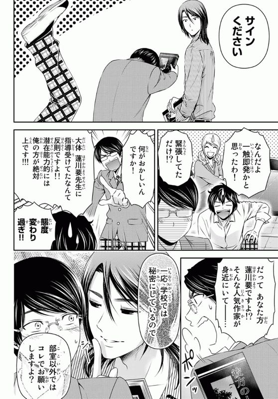 『ドメスティックな彼女』第77話「再会」【ネタバレ・感想】_22572