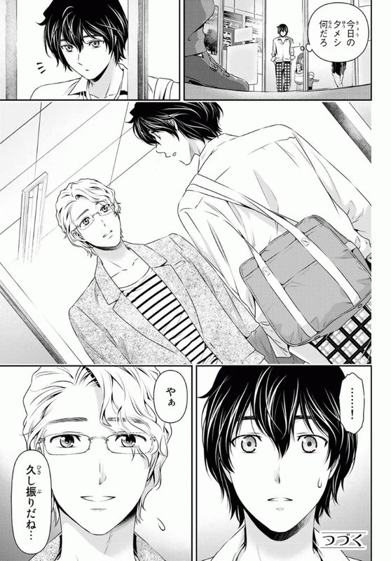 『ドメスティックな彼女』第77話「再会」【ネタバレ・感想】_22573
