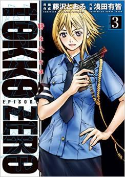2015年8月5日発売のコミックス一覧_2262