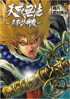 2015年8月5日発売のコミックス一覧_2265