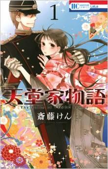 2015年8月5日発売のコミックス一覧_2268