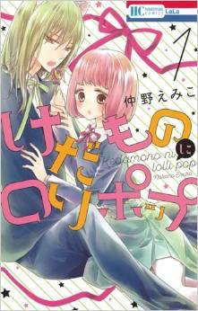 2015年8月5日発売のコミックス一覧_2270