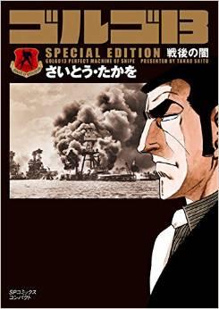 2015年8月5日発売のコミックス一覧_2271