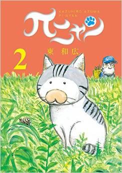 2015年8月6日発売のコミックス一覧_2276