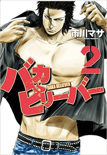 2015年8月6日発売のコミックス一覧_2280