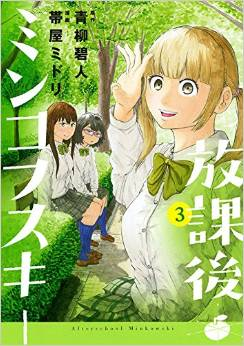 2015年8月6日発売のコミックス一覧_2281