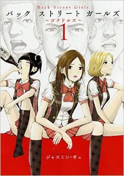 2015年8月6日発売のコミックス一覧_2287
