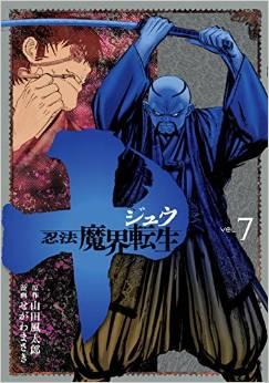 2015年8月6日発売のコミックス一覧_2288