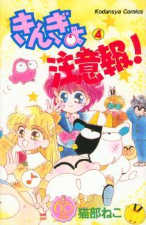 2015年8月6日発売のコミックス一覧_2293