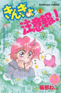 2015年8月6日発売のコミックス一覧_2294