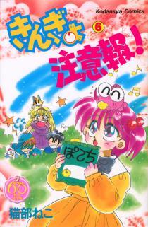 2015年8月6日発売のコミックス一覧_2295