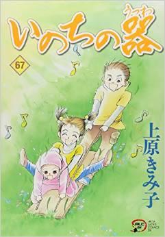 2015年8月12日発売のコミックス一覧_2476