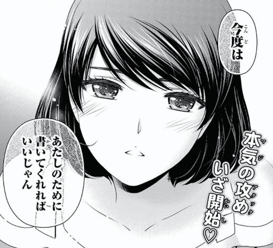 『ドメスティックな彼女』第78話「揺らぐ決意」【ネタバレ・感想】_24783