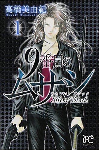 2015年8月12日発売のコミックス一覧_2479