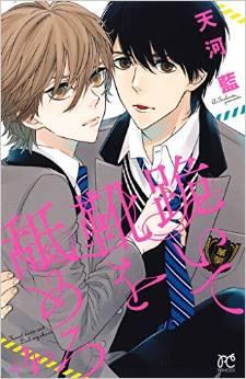 2015年8月12日発売のコミックス一覧_2480