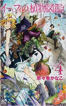 2015年8月12日発売のコミックス一覧_2483