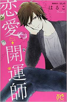 2015年8月12日発売のコミックス一覧_2484
