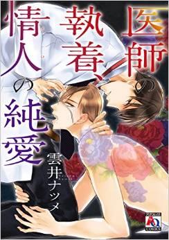2015年8月12日発売のコミックス一覧_2488