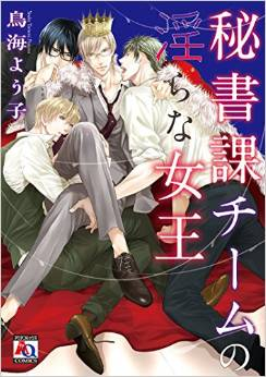 2015年8月12日発売のコミックス一覧_2489