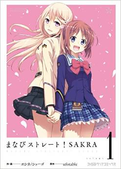 2015年8月12日発売のコミックス一覧_2492