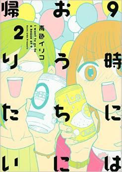 2015年8月12日発売のコミックス一覧_2499