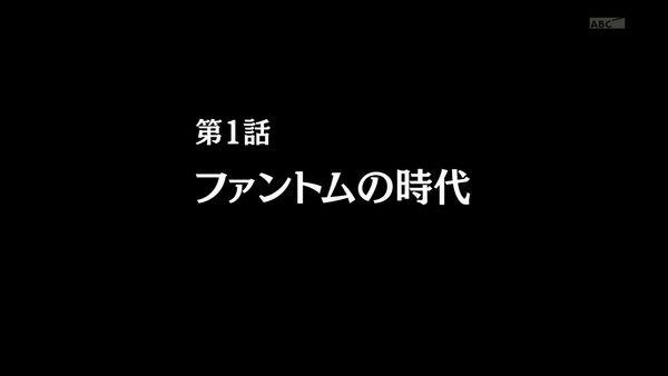 『無彩限のファントムワールド』第1話「ファントムの時代」【アニメ感想】_25008