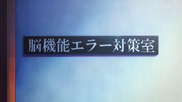 『無彩限のファントムワールド』第1話「ファントムの時代」【アニメ感想】_25020