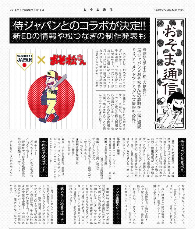 「おそ松さん」侍ジャパンとコラボ!十四松歓喜!_25577