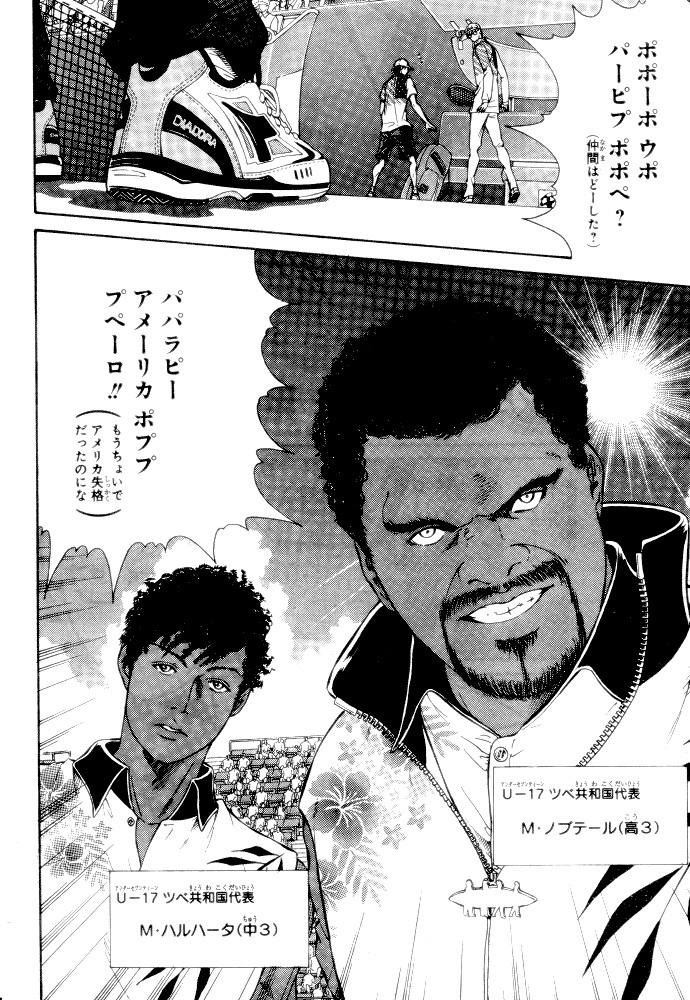 [新テニスの王子様]パピプペポだけで喋る異色キャラ登場!_2562