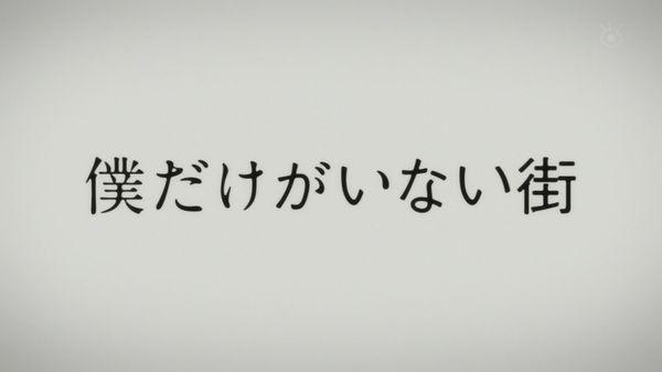 『僕だけがいない街』第1話「走馬灯」【アニメ感想】_25843