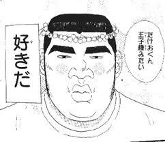 [俺物語!!]主人公・剛田猛男(16)の漢らしすぎる魅力_2709