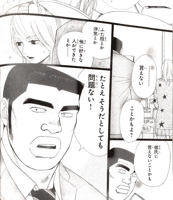 [俺物語!!]主人公・剛田猛男(16)の漢らしすぎる魅力_2711