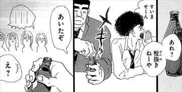 [俺物語!!]主人公・剛田猛男(16)の漢らしすぎる魅力_2723