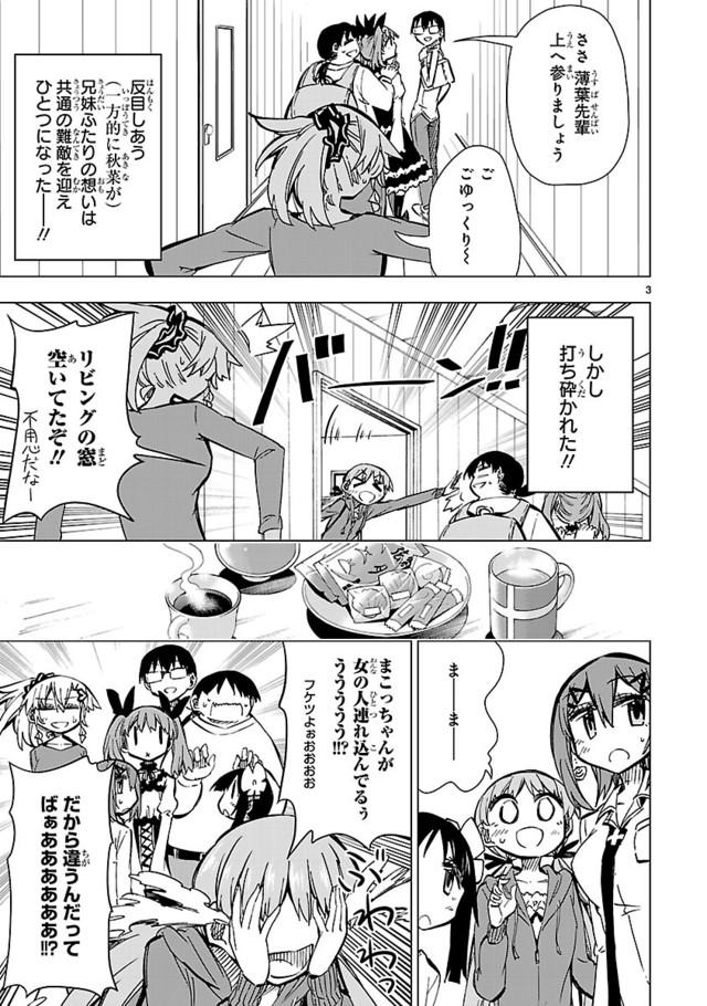 【ニュース】「篠崎さん気をオタしかに!」の6巻に特典!_28144