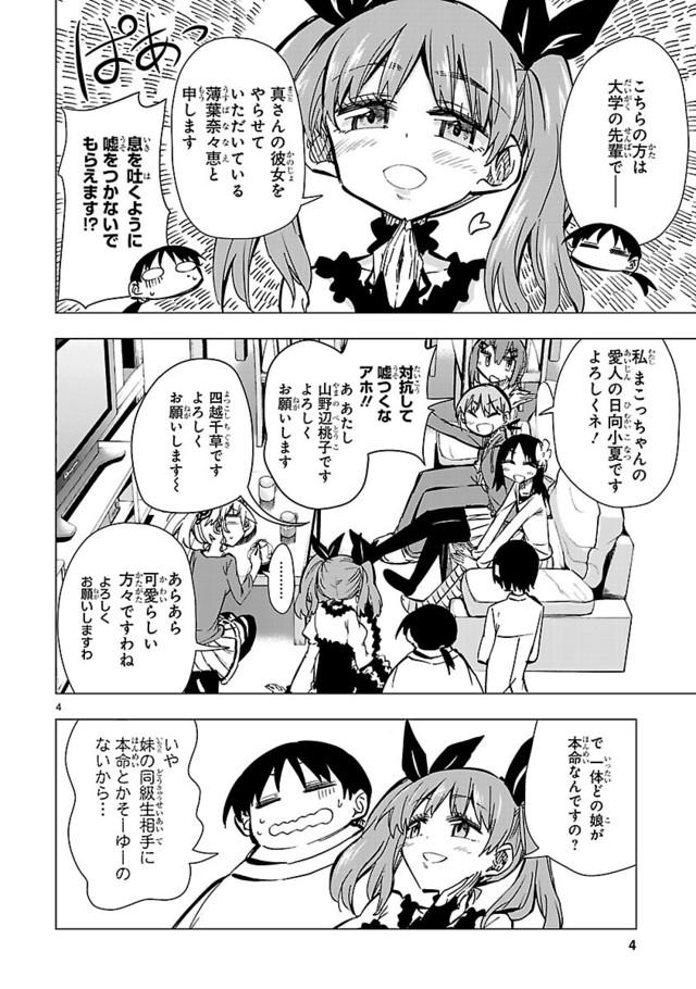 【ニュース】「篠崎さん気をオタしかに!」の6巻に特典!_28145