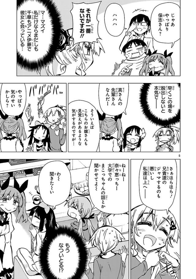 【ニュース】「篠崎さん気をオタしかに!」の6巻に特典!_28146