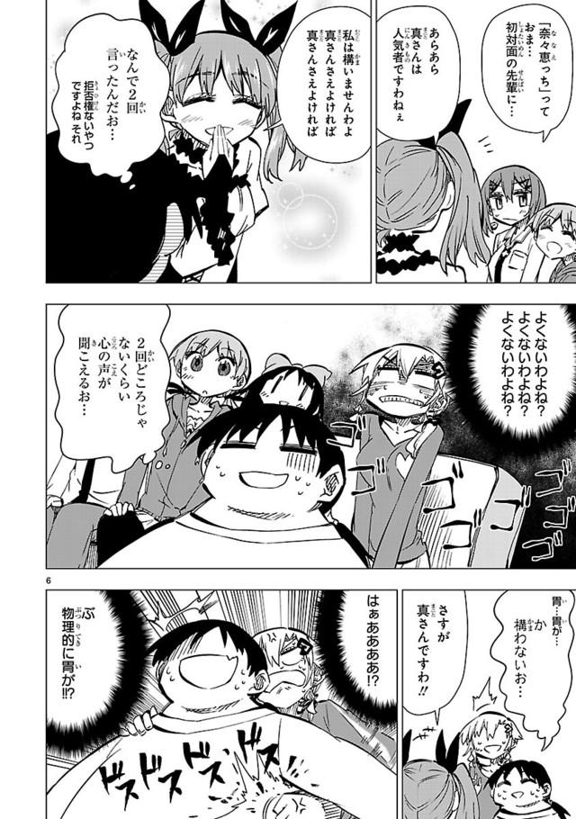 【ニュース】「篠崎さん気をオタしかに!」の6巻に特典!_28147