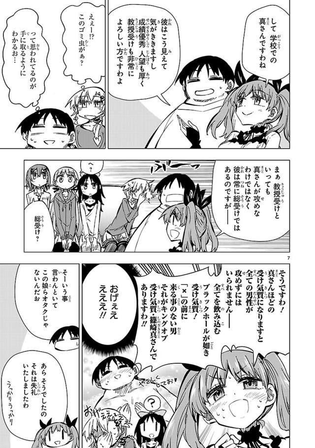 【ニュース】「篠崎さん気をオタしかに!」の6巻に特典!_28148